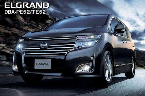 エルグランド エルグランド値引き一覧|エルグランド新車を特別値引き! エルグランド値引き一覧|値